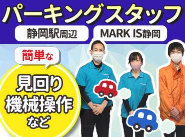 ≪アクセス良好◎≫ 静岡駅付近・MARK IS 静岡で大募集! お買い物や遊びついでに勤務もOK♪