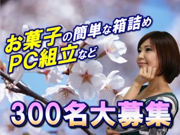 【PCの組立】まずはお気軽に<登録会>へGO!気軽に応募◎男性・女性共に大活躍中☆初勤務手当1000円あり♪
