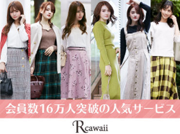 20~50代の女性服がメインの会社です♪スタッフだけの特権!Rcawaiiを無料で利用OK!