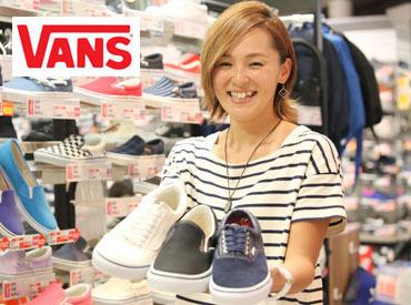 【販売スタッフ】\\ お客様と一緒にピッタリの靴選び☆ //「靴が好き!」「VANSによく行くから!」キッカケはそれだけでOK♪未経験◎