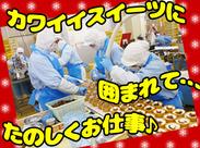 誰でもできる簡単な作業ばかりです! 食品を扱う工場ですのでキレイ&温度も快適です◎