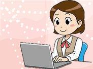 土日祝休み&残業少なめ!女性スタッフ活躍中!長期勤務できる方、歓迎します♪