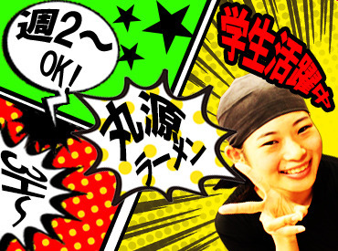 【ラーメン店Staff】\夏からバイトデビューも歓迎/「旅行」⇒行ってOK!!「車校」⇒行ってOK!!今しかできないこと、今やってください♪