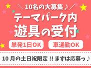 10月19日(土)・20日(日) ・26日(土)・27日(日)限定★彡 単発1日~ご相談ください♪