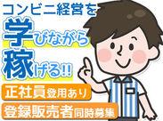 ≪安定収入目指したい!≫ ≪新しいことにチャレンジしたい!≫ そんな方大募集です♪ ローソン 平新田店で正社員目指しませんか?