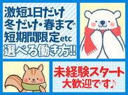 ☆(゚ω゚☆)(☆゚ω゚)☆オモシロいほど稼げちゃう!! 日払いOK⇒欲しいものもスグ買えちゃいますよッ◎
