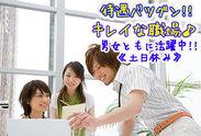 しっかり稼げる!高月給28万円~♪ 各種手当もあるので安定して働けます★ ※画像はイメージです