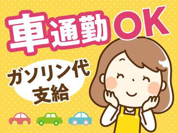 車通勤OK!交通費全額支給有り☆即勤務希望の方も大歓迎!