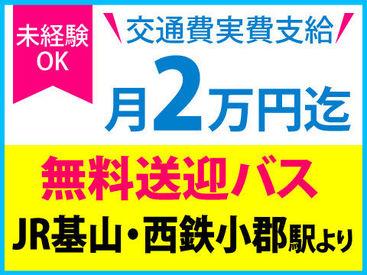 MAX時給「1300」円!★ 無料送迎バス有で通いやすい♪ さらに通勤者には月上限2万円◎