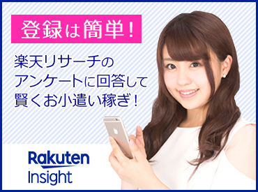 アンケートモニター数は日本最大級の約220万人★ポイント付与等もしっかりしているからこそ、これだけの人に支持されています!!