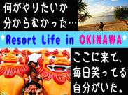全国から人が集まる沖縄だから、普通のバイトじゃ経験できない出逢いもたくさん。人生変わるきっかけにもなるかも。