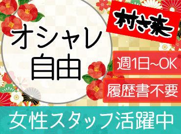 世代を問わず地域のみんなに大人気♪ 和風ダイニングの村さ来です☆ 郡山北工高すぐそば!!