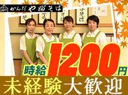 【未経験歓迎】老舗蕎麦屋さんの高時給ワーク!