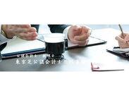 オープンな雰囲気を大切にしています♪ 現役の公認会計士・税理士両方の資格を持ったメンバーがいます。