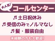 人気のオフィスワーク★コールセンター 土日祝休みで無理なく♪ 幅広い年代活躍中!