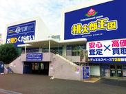 11月上旬オープン!オープニング募集なので!一緒に始める仲間もたくさんいますよ♪※写真は桃太郎王国の既存店です。