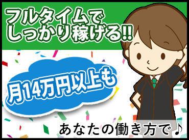 仙台駅徒歩圏内の駅近ファミマでオシゴト始めませんか?