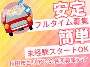 ≪秋田市店舗での同時募集≫ 車でも電車でも通勤可能です!通勤手当も支給します♪自宅の近くの店舗でお仕事しよう!