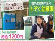 蒲田保育専門学校ふぞく幼稚園 春のNEW STAFF大募集★ 高時給1200円♪元気な子ども達に囲まれてオシゴトできます◎