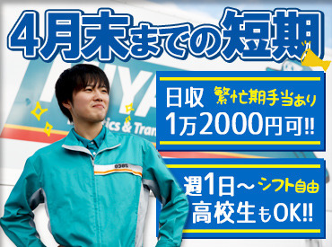 ガッツリ稼ごう!引越バイト♪ シゴトはシンプルなのに稼げる◎☆★ たった10日で、なんと12万円以上稼ぐことも★☆
