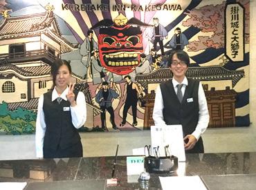【ホテルSTAFF】*掛川駅すぐのキレイなホテル*マニュアル完備で安心&ルームメイクのお仕事ナシ!【日勤のみ/夜勤のみ】の勤務もOKです♪