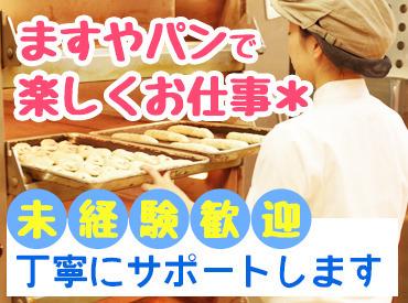 【パン作り補助】\あなたもますやパンで働きませんか?/未経験大歓迎.* 愛情もってパン作り♪経験は問いません◎他店舗でも同時募集中!