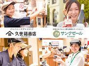アクセスも◎富士宮駅スグ! イオンモール富士宮駅内のお店です★ 車・バイク通勤もOK!