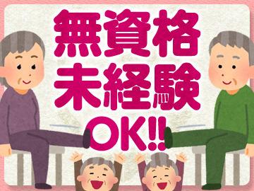 【ケアStaff】◆40代はまだまだ若手◆スタッフの最高年齢72歳!中高年~シニア活躍中経験・資格がなくてもOK◎[認定派遣会社]で安定ワーク