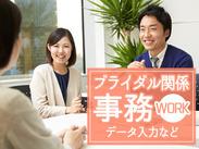 新大阪駅チカ!17時で終了★ブライダル関係の事務WORK!