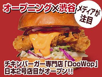 メディアが注目の「Doo Wop」が 10月下旬「渋谷道玄坂」にオープン! 30名の仲間と始めるいちからのオープニング♪