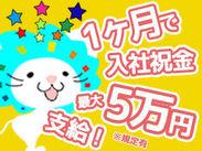 ★嬉しい入社祝金あり!★ 1ヶ月で最大5万円の入社祝金を支給♪(規定あり)