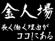 [金・人・環境]フルコンボ!!! 実は…店長もアルバイトからのスタート(・∀・)!アルバイトさんの気持ち…まじでわかります!!!!