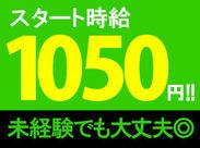 しっかり稼げる時給1050円以上★ 職場までは車・バイク・自転車通勤◎
