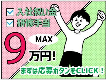 入社祝い金+研修手当で9万円GET!! ★しっかり稼いで高収入GET♪★