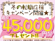 ★3月末まで★ 全部で最大45,000円分プレゼントの大チャンス! ※各種規定あり。詳細はお問い合わせください♪