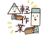 誰でも始めやすい軽作業♪ 愛知時計電機株式会社のグループ会社です!