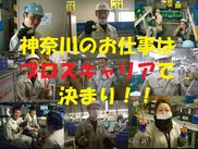神奈川県内に多数の事業所をもつ「プロスキャリア」。派遣先でなにか困ったことがあればご相談くださいね。