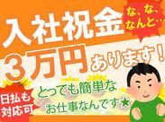 【無料送迎有】大量募集の≪今≫がチャンス★大手コンビニ商品の製造ライン作業です!!