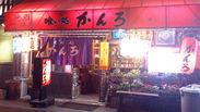<赤いテントに提灯が目印> 変わらぬ姿に変わらぬ活気!内装も含めて、昭和を思い出させる店構えとなっています。