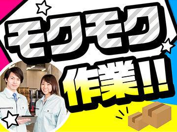久喜駅から無料の送迎あり!! 悪天候でも通勤楽チン☆彡 週3日~OK♪