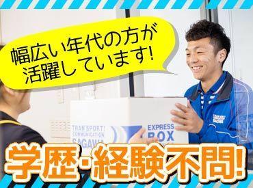 【軽四ドライバー】≪佐川急便の軽四ドライバー≫未経験者歓迎!あなたのAT免許が活かせます!運転するのが好き!そんな方待ってます!