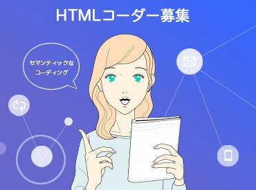 【HTMLコーダー・アシスタント】■ホームページの作成・更新のお仕事■経験者大歓迎!やる気があれば未経験者も大歓迎!スキルに応じた作業をお任せします。