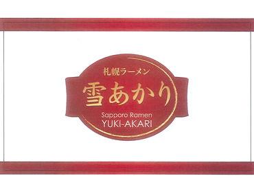 4月15日ついに霞が関にOPEN!! 新千歳空港にもある北海道ラーメン店◎ コーンがたくさん入った味噌ラーメンは 色も鮮やかで絶品♪