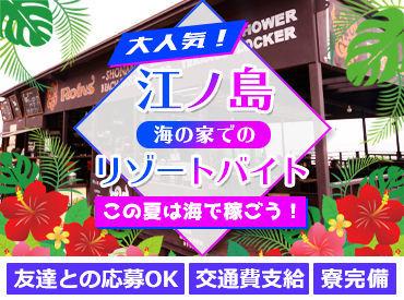 大人気のリゾートバイト★海の家でのホール・キッチンSTAFF大募集!