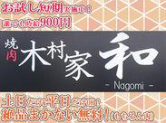 ◆焼肉木村家~和~ ◆ 誰でも時給900円! お試し短期も実施中! まずは、お気軽に応募から!