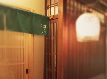 【ホールSTAFF】風情ある街並みの中に、ひっそりと佇む京料理店◆゜*落ち着いた≪和の空間≫で働こう♪高時給1100円~!美味しいまかないも◎