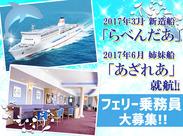 のんびり、ゆったり…<憧れ>船の旅。 北海道から秋田・新潟・関西へ…寄港先は様々。 お休みも年間124日で、自分の時間も確保◎