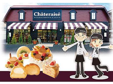 ケーキ、和菓子、ギフト、アイス、 パン、ワインまでバラエティ豊か!! まさにお菓子のおうち…シャトレーゼ♪