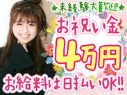 【お祝い金4万円】【日払い・週払いOK】など、即お給料GETも可能! 未経験者さんも大歓迎です★ ※画像はイメージです