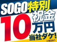 \SOGO特別祝金10万円プレセント/★6月末まで